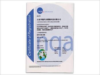 ISO/TS16949质量管理体系认证